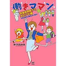 働きママン 学童保育終了で大ピンチ!編 小学4年生の壁をよじ登れ! (コミックエッセイ)