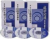 CD 成功への道~中村天風・感動の哲学