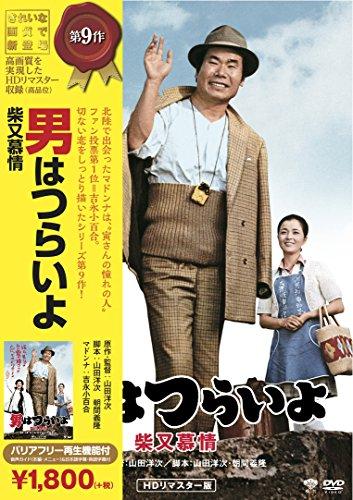 松竹 寅さんシリーズ 男はつらいよ 柴又慕情 [DVD]の詳細を見る
