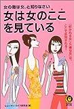 女は女のここを見ている―「好かれる女」と「嫌な女」は、ここで区別される! (KAWADE夢文庫) 画像