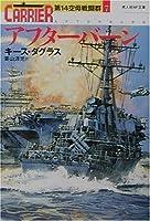 アフターバーン―第14空母戦闘群〈7〉 (光人社NF文庫)
