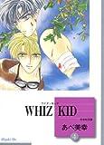 WHIZ KID(4) (冬水社文庫)