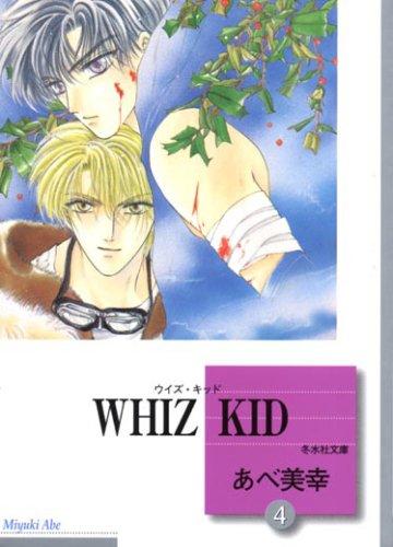 WHIZ KID(4) (冬水社文庫)の詳細を見る