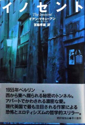 イノセント (Hayakawa Novels)の詳細を見る