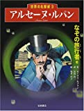 アルセーヌ・ルパン「なぞの旅行者他」 (世界の名探偵 3)