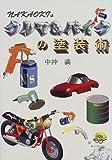 クルマ&バイクの塗装術 画像
