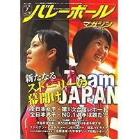バレーボールマガジン 2006年 07月号 [雑誌]