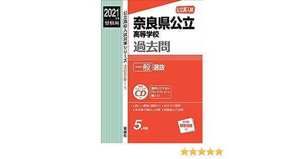 特色 奈良 2021 県 選抜
