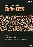 マーク式総合問題集政治・経済 2017 (河合塾シリーズ)