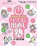 中高年のためのパソコン出直し塾 (NHK趣味悠々)
