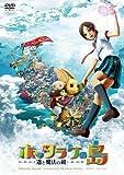 ホッタラケの島 ~遥と魔法の鏡~ ファミリー・エディション [DVD]