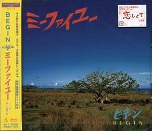 ミーファイユー(初回限定盤)(DVD付)