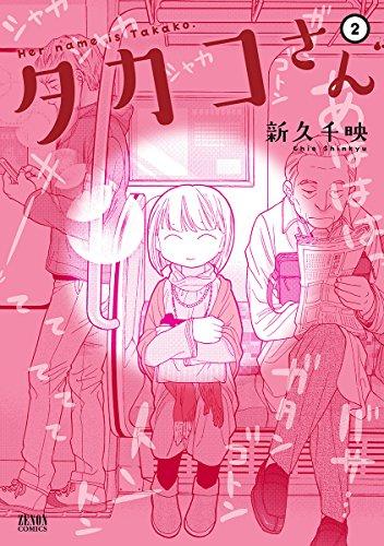 タカコさん 2 (ゼノンコミックス)の詳細を見る