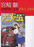 「アニメージュ」の誌面を飾った宮崎駿 漫画映画の系譜1963-2001