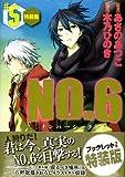 NO.6〔ナンバーシックス〕(5)特装版 (プレミアムKC ARIA)