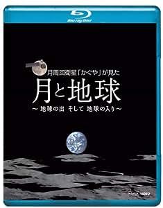 NHK VIDEO月周回衛星「かぐや」が見た月と地球 地球の出そして地球の入 [Blu-ray]