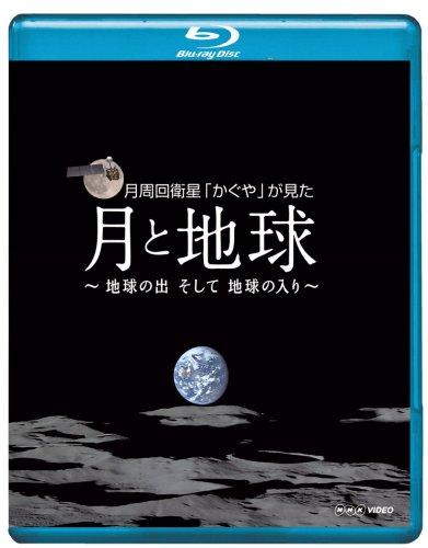 NHK VIDEO月周回衛星「かぐや」が見た月と地球 地球の出そして地球の入 [Blu-ray]の詳細を見る
