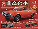 スペシャルスケール1/24国産名車コレクション(30) 2017年 10/31 号 [雑誌]