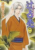 辻占売 (11) (ぶんか社コミックス)