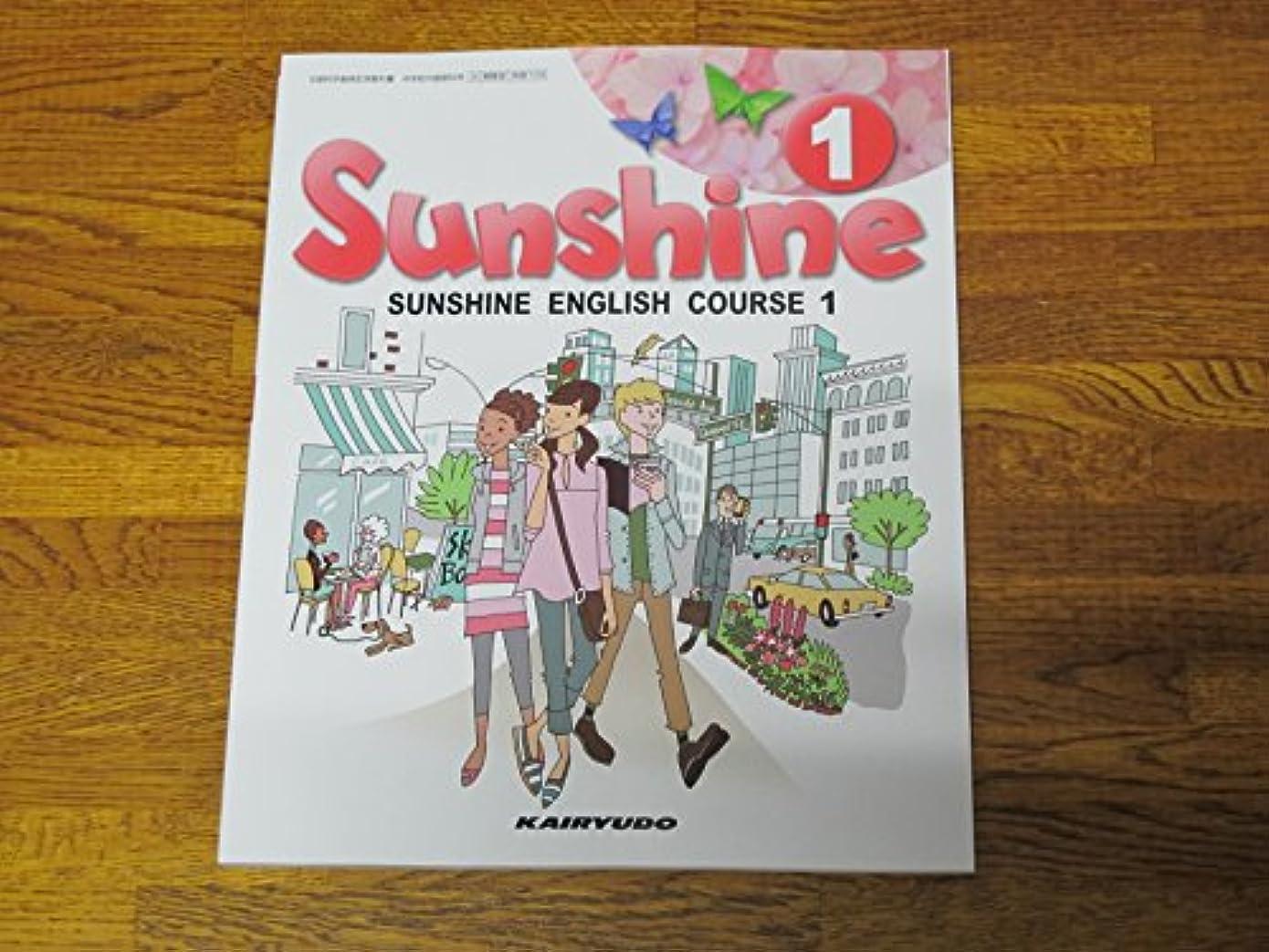 ストロークハリケーン保護ドットシール付き Sunshine 中学1年生英語教科書 (音声ペンが必要です。))