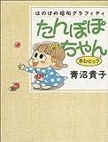 たんぽぽちゃん—ほのぼの昭和グラフィティ (おひとっつ)