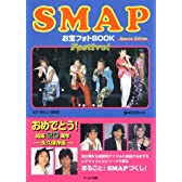 SMAP お宝フォトBOOK Festivo! [RECO BOOKS]