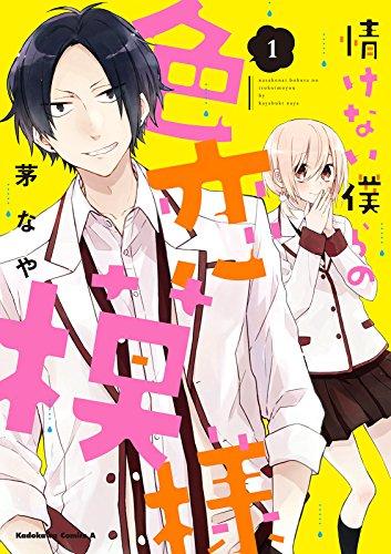 情けない僕らの色恋模様(1) (角川コミックス・エース)の詳細を見る