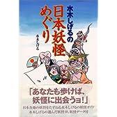 水木しげるの日本妖怪めぐり 単行本