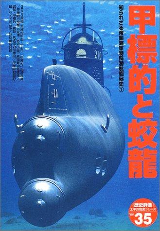 甲標的と蛟龍 (〈歴史群像〉太平洋戦史シリーズ―知られざる帝国海軍特殊潜航艇秘史 (35))