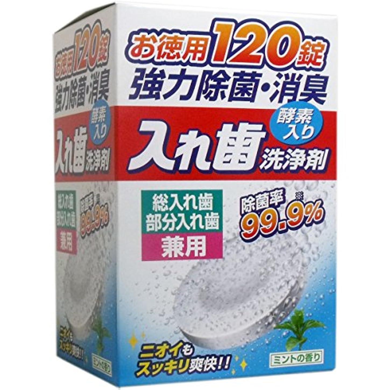 あなたが良くなります評価するビクター入れ歯洗浄剤 酵素入 総入れ歯?部分入れ歯兼用