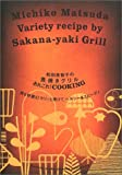 松田美智子の魚焼きグリルあれこれ!COOKING―肉も野菜も!カリッと焼けて、ヘルシー&スピーディ