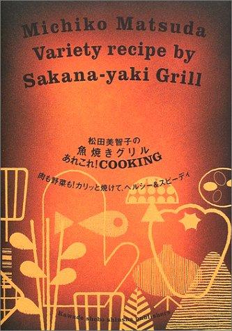 松田美智子の魚焼きグリルあれこれ!COOKING―肉も野菜も!カリッと焼けて、ヘルシー&スピーディの詳細を見る