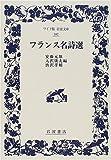 フランス名詩選 (ワイド版岩波文庫 (182))