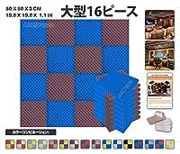 エースパンチ 新しい 16ピースセット青とブルゴーニュ 色の組み合わせ500 x 500 x 30 mm エッグクレート 東京防音 ポリウレタン 吸音材 アコースティックフォーム AP1052