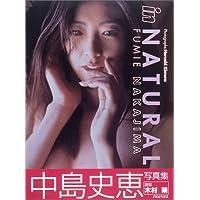 in NATURAL―中島史恵写真集