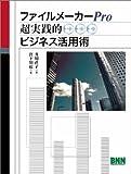 ファイルメーカーPro超実践的ビジネス活用術