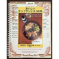 おいしいサンフランシスコの本―おいしいパンとおいしい料理それを支える素敵な人々そのお話と旅のレシピ