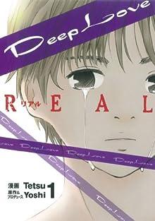 Deep Love REAL(1) (ヤングマガジンコミックス)