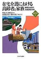 在宅介護における高齢者と家族―都市と地方の比較調査分析 (新・MINERVA福祉ライブラリー)