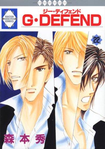 G・DEFEND(22) (冬水社・ラキッシュコミックス)の詳細を見る