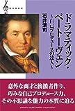 【ひびきの本】 ドラマティック・ベートーヴェン ~自己プロデュースの達人~