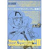 トニーたけざきのガンダム漫画 2 (角川コミックス・エース 113-2)