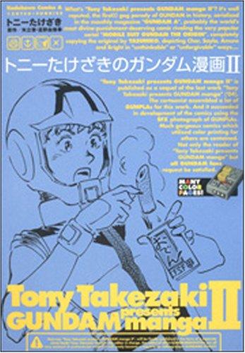 トニーたけざきのガンダム漫画 2 (角川コミックス・エース 113-2)の詳細を見る