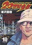 20世紀少年 (18) (ビッグコミックス)