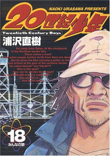 20世紀少年―本格科学冒険漫画 (18) (ビッグコミックス)の詳細を見る