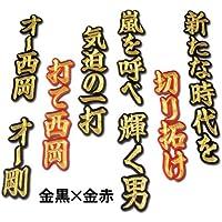 【プロ野球 阪神タイガースグッズ】西岡 剛 ヒッティングマーチ(応援歌)ワッペンカラー:金黒×金赤
