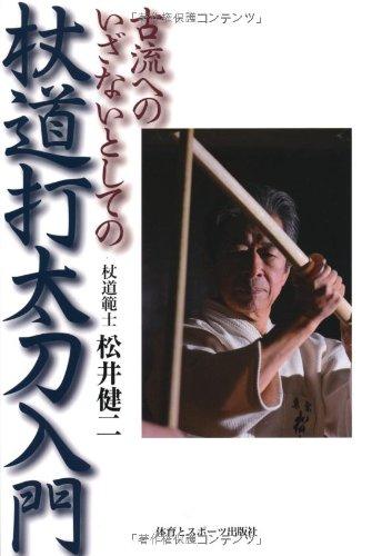杖道打太刀入門―古流へのいざないとしてのの詳細を見る