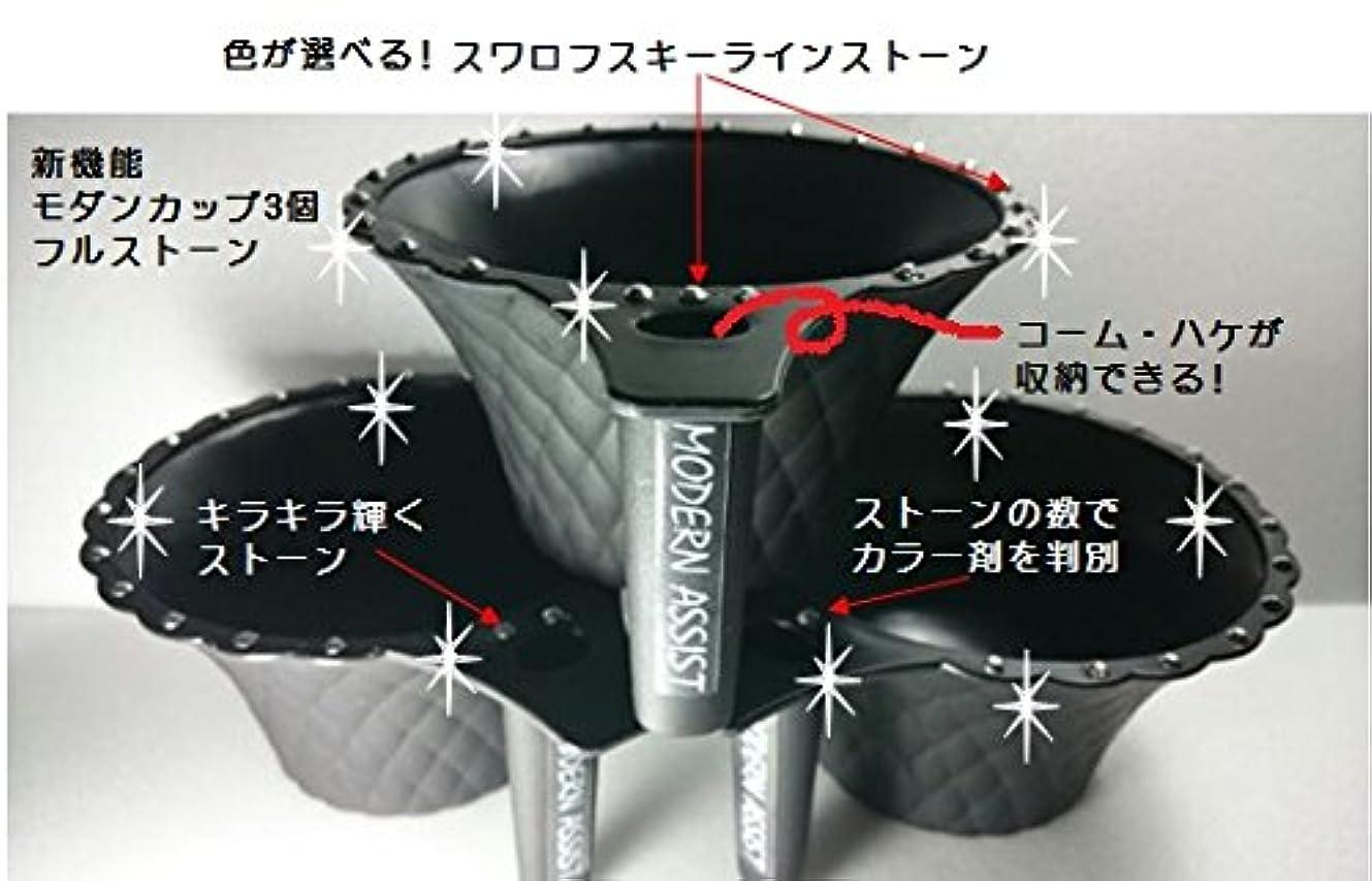 【ヘアダイカップ 3個セット】 ブラシ?コームが収納 「フルカスタム」ラインストーンでカラー剤が一目で分かる! (ピンクローズ)