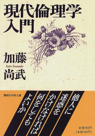 現代倫理学入門 (講談社学術文庫)の詳細を見る