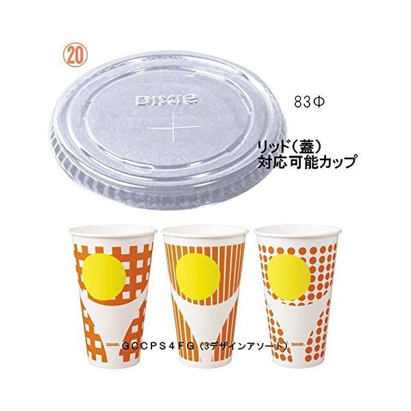 日本デキシー 業務用リッド(蓋) 83Φ透明リ...の紹介画像3
